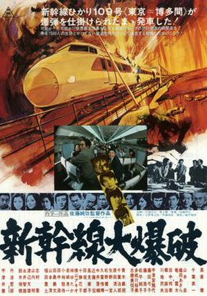 The Bullet Train - Japanese poster