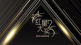 Star Awards 2019 Singapore TV award