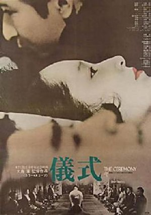 The Ceremony (1971 film) - The Japanese poster