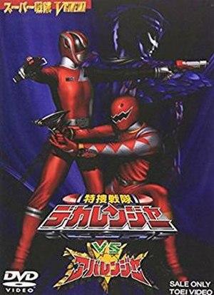 Tokusou Sentai Dekaranger vs. Abaranger - Cover art of DVD.