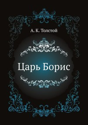 Tsar Boris (drama) - Image: Tsar boris book cover