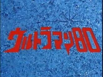 Ultraman 80 - Image: Ultra 80 title