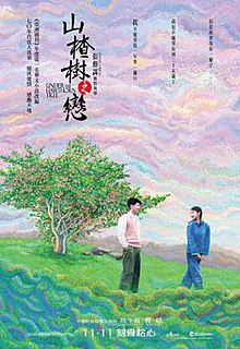 Under the Hawthorn Tree Film Poster.jpg