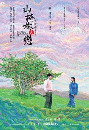 Under the Hawthorn Tree (film) - Film poster