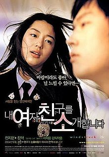 Windstruck movie poster.jpg
