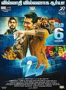 24 (2016) Full Movie DVDrip HD Free Download