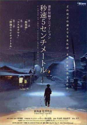 5 Centimeters per Second - Theatrical release poster