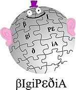 "A parody of the Wikipedia logo, the Bigipedia logo features a similar jigsaw globe design, but also includes comical ears, eyes, smile and a hat. The word ""Bigipedia"" is spelt using letters from languages other than English."