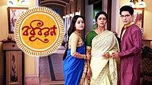 Agnipariksha (TV series) - WikiVisually