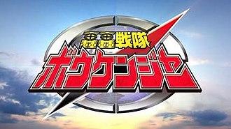 GoGo Sentai Boukenger - Image: Boukenger title