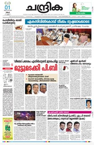 Chandrika (newspaper) - Image: Chandrika(newspaper) Cover
