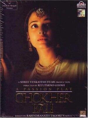 Chokher Bali (film) - Image: Chokher Bali cover
