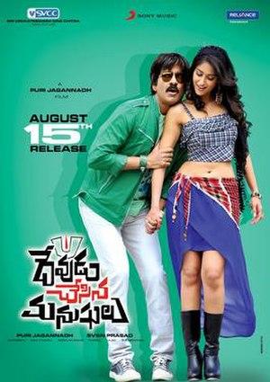 Devudu Chesina Manushulu (2012 film) - Film poster
