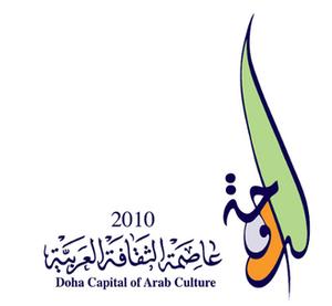 2010 Arab Capital of Culture - Image: Doha 2010Capitalof Culture