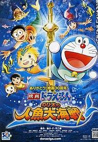 Doraemon the Movie: Nobita's Great Battle of the Mermaid King