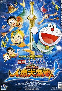Doraemon Nobita Great Battle of the Mermaid King.jpg