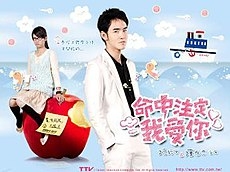 Fated To Love You-poster.jpg