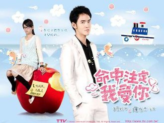 Fated to Love You (2008 TV series) - Promotional poster for Fated to Love You