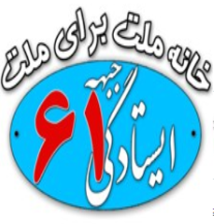 Resistance Front of Islamic Iran - Image: Istadegi 2