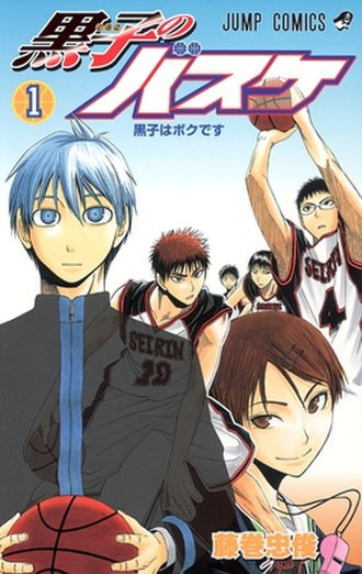 Kuroko's Basketball - Cover of the first volume