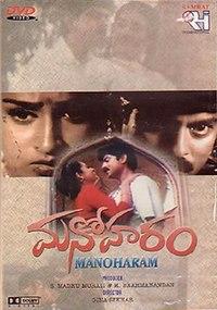 Manoharam Telugu film