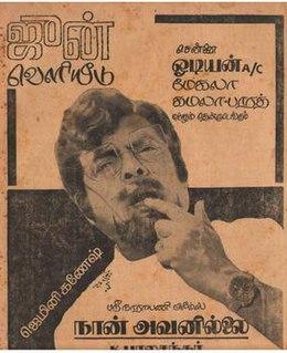 <i>Naan Avanillai</i> (1974 film) 1974 film by K. Balachander