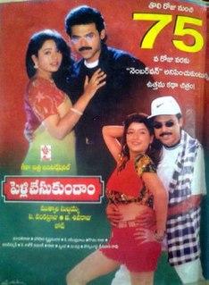 <i>Pelli Chesukundam</i> 1997 Indian film