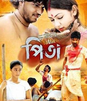 Pita - The Father - Pita theatrical poster