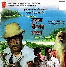 Sabuj Dwiper Raja poster.jpg