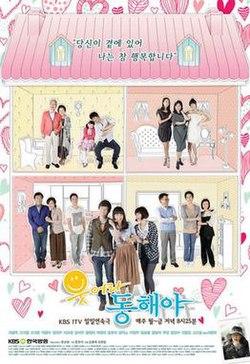 Smiledonghae-poster.jpg