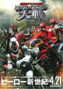 Kamen Rider × Super Sentai: Super Hero Taisen - Wikipedia