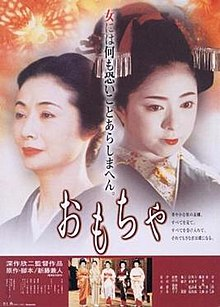 The-Geisha-House-poster.jpg