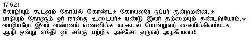 Tamil Paasuram (verse) by Thirumangai Alvar on Sri Azhagiya Manavala Perumal in Uraiyoor