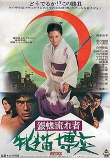 Gincho nagaremono mesuneko bakuchi movie