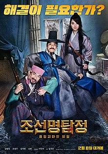 Detective K: Secret Of The Living Dead (2018) Korean Movie 720p HDRip 1GB With Esub