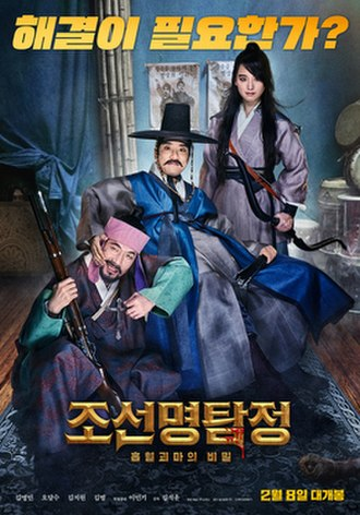 Detective K: Secret of the Living Dead - Theatrical poster