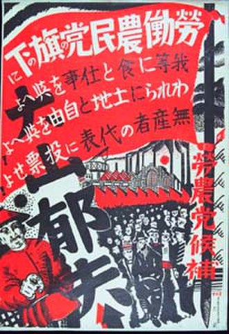 "Labour-Farmer Party - 1928 electoral poster of the Labour-Farmer Party candidate Oyama Ikuo. Text reads ""Under the Labour-Farmer Party, Give Us Food and Give Us Work!"", ""Give Us Land and Freedom!"", ""Vote for the representative of the Proletariat!"""