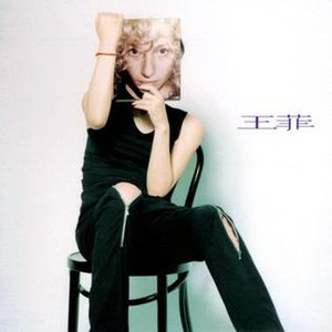 Faye Wong (1997 album) - Image: Faye Wong 1997 Cover