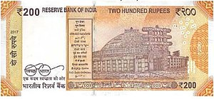 Indian 200-rupee note - Image: INR 200 2017 Banknote Rev