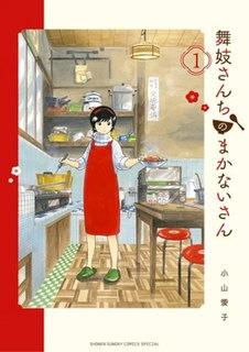 <i>Kiyo in Kyoto: From the Maiko House</i> Japanese manga series