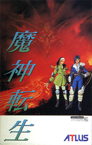 Majin Tensei - Image: Majin Tensei cover