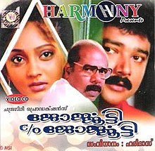 Georgekutty C/O Georgekutty 1991 Malayalam Movie