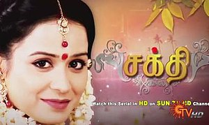 Sakthi (TV series)