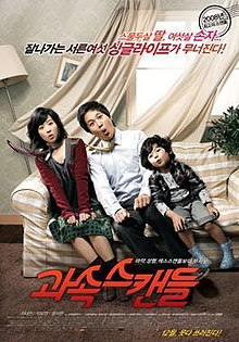 Speedy Scandal film poster.jpg