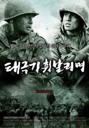Taegukgi (film) - Theatrical poster