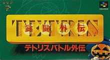 Tetris Battle Gaiden.jpg