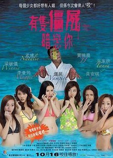 <i>The Vampire Who Admires Me</i> 2008 Hong Kong film directed by Cub Chin