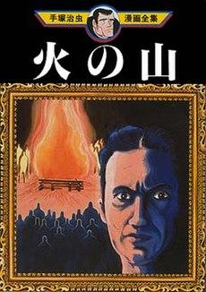 Thief Akikazu Inoue-1.jpg