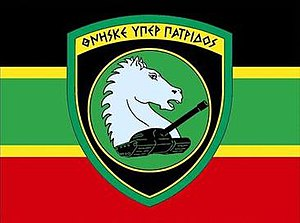 20th Armoured Division (Greece) - Image: 25th Armoured Brigade Emblem Greece