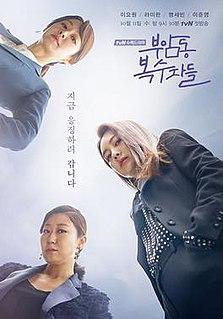 <i>Avengers Social Club</i> 2017 South Korean television series
